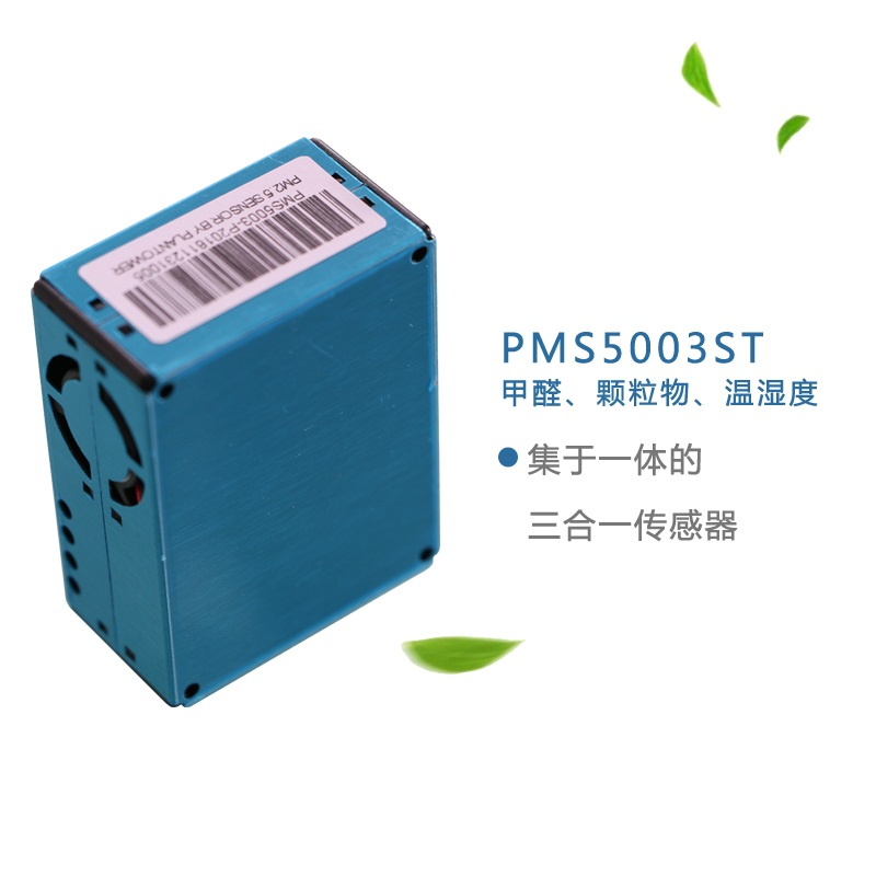 PMS5003ST G5ST PM2.5 Laser dust formaldehyde temperature and humidity three in one sensorPMS5003ST G5ST PM2.5 Laser dust formaldehyde temperature and humidity three in one sensor