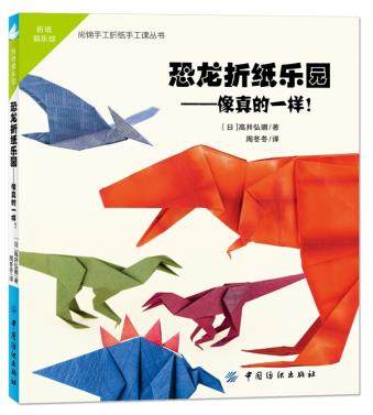 A Hand-made Dinosaur Origami Children's Handmade Book DIY Puzzle Game Thinking Training Focus Origami Books