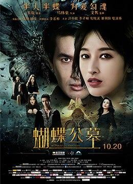 《蝴蝶公墓》2017年中国大陆爱情,奇幻电影在线观看