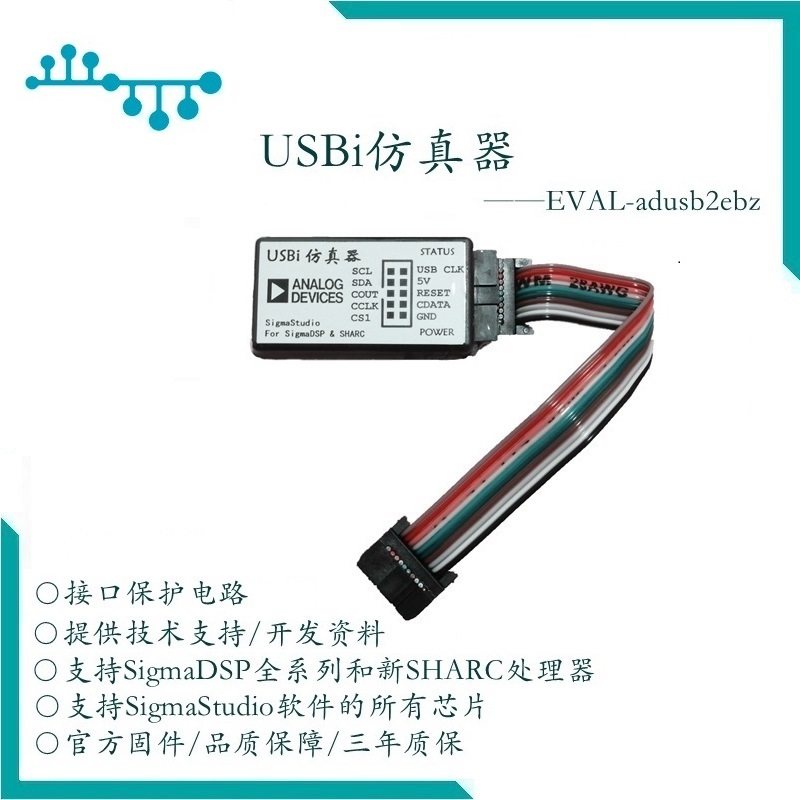 USBi Simulator/Sigma DSP Simulator/ADAU1701/ADAU1401/EVAL-adusb2ebz