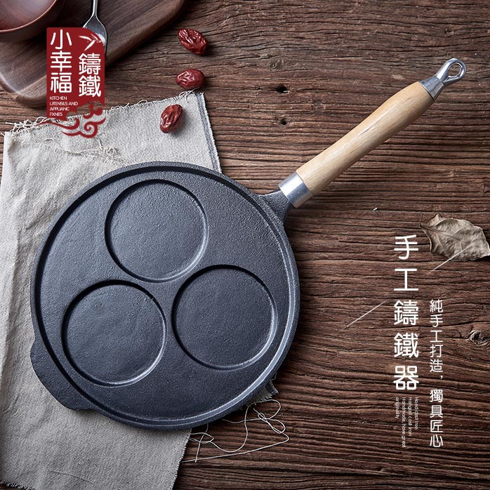 High quality cast iron fried eggs pot three pan thickening frying pan no coating fried egg steak dumplings mould model