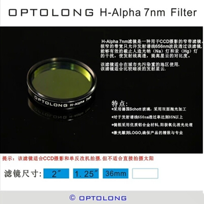 Yulong optolong 2 H-alpha 7nm Filter astronomy narrowband photography filter optolong yulong 2 inch 1 25 inch built in l pro almost no color filter light filter deep space photography filter
