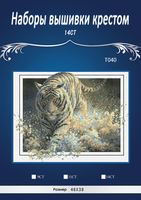 White Tiger Counted Cross Stitch 14CT Similar Dmc Cross Stitch Sets DIY Cross Stitch Kits For