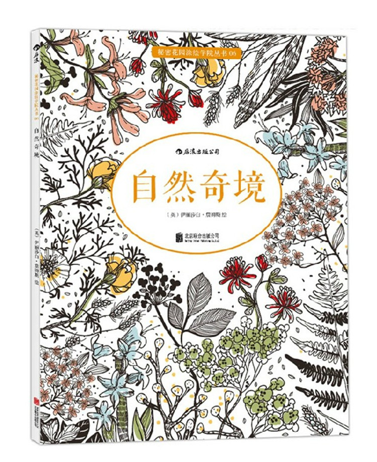 Natural Wonders Coloring Book For Adults Children Relieve Stress Picture Painting Drawing Colouring Art Creative Books
