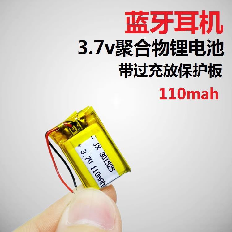 Bluetooth headset 3.7V polymer lithium battery <font><b>301525</b></font> small toys universal Mini wearable device 5V rechargeable image
