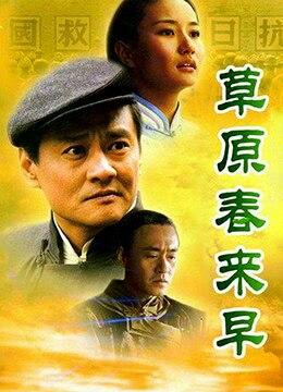 《草原春来早》2007年中国大陆剧情电视剧在线观看