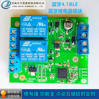 BLE Bluetooth Switch 2 Way Relay Wireless Remote Control Bluetooth Door Module ZL RC02