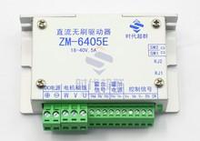 DC brushless driver control ZM-6405E Brushless DC motor below 200W vicor vi b6f cu vi b6f iu dc dc 200w