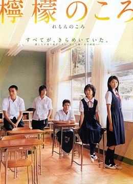 《柠檬时期》2007年日本剧情,爱情电影在线观看