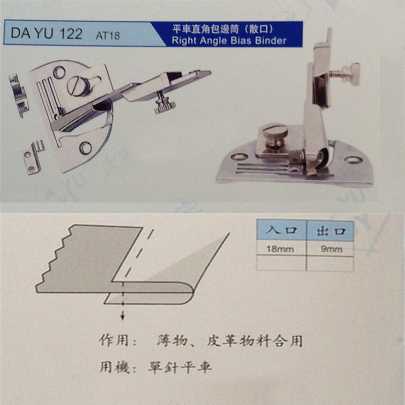 Sewing machine accessories,DA YU 122 AT18, Right Angle Bias Binder,Thin Light Material,1 Needle Lookstitch Machine, Shipping