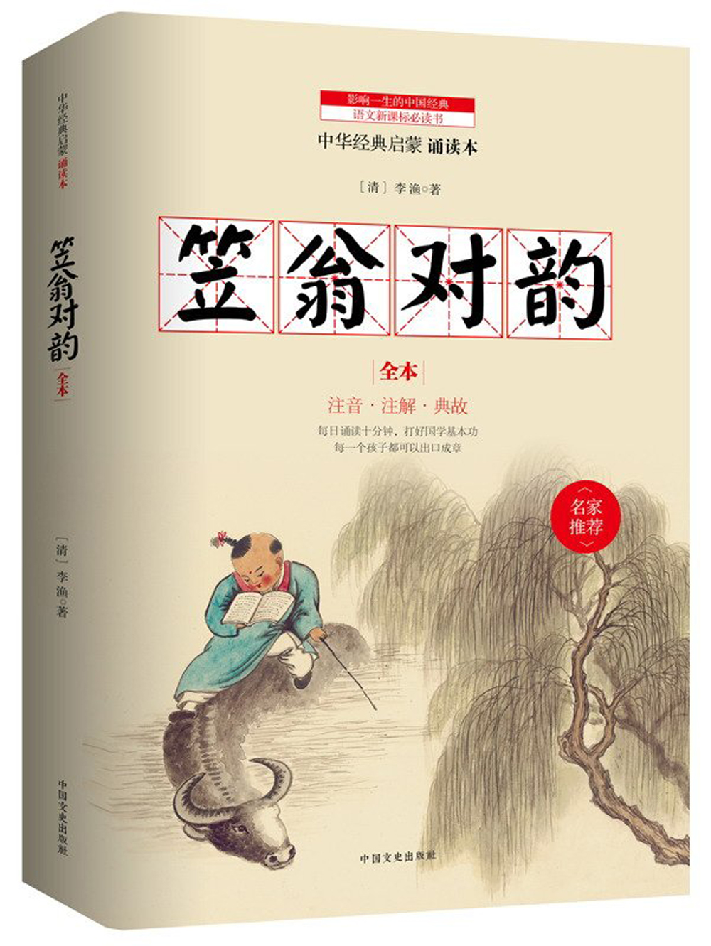 Chinese Classics Enlightenment Reading Book For Beginners :Recite China Ancient Famous Works With Pin Yin:liwenduiyun