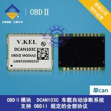 DCAN103C OBD2 module OBD2 automotive diagnostic instrument of vehicle diagnostic