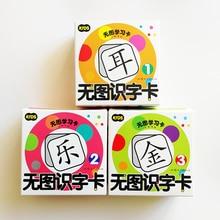 3 коробки/набор 324 китайские персонажи флэш-карты для детей от 4 до 12 лет/Дети учат китайский двухсторонние двуязычные карты