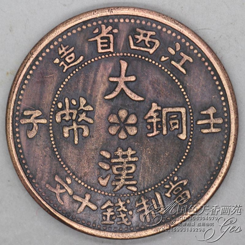 Clearing coins copper coins money ten imperial money five emperor money silver yuan Republican copper coin made in Jiangxi 3.8CM