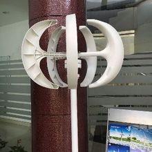 Легкая установка 200 Вт 12 В 24В постоянного тока вертикальный ветряной генератор/ветряная турбина