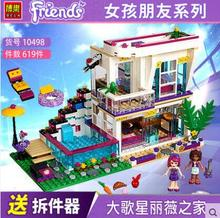 Bela 10498 Friends Series 619pcs Livi's Pop Star House Building Blocks Andrea mini-doll Toy Compatible with Toys Friends 41135