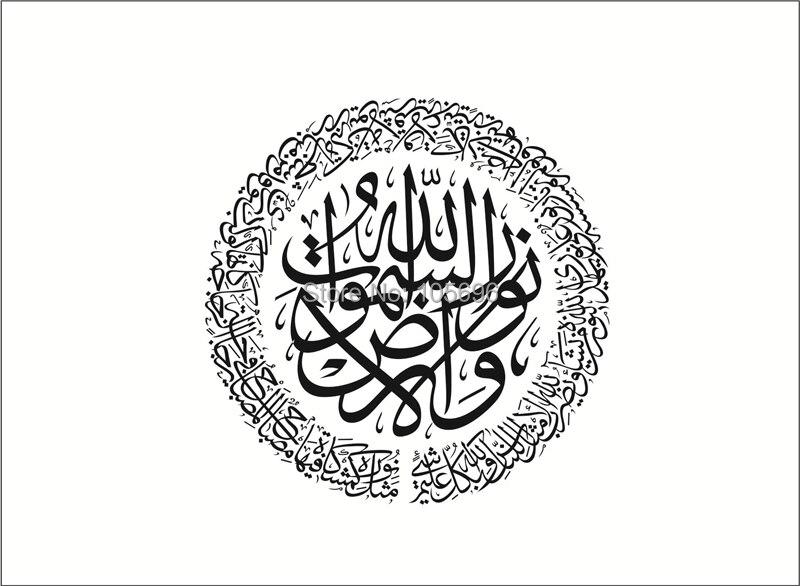 d240f77f1 تخصيص الله الإسلامية الجدار ملصق مسلم الخط المسلمين ديكور فني للمنزل صائق  SE34 110*110 سنتيمتر