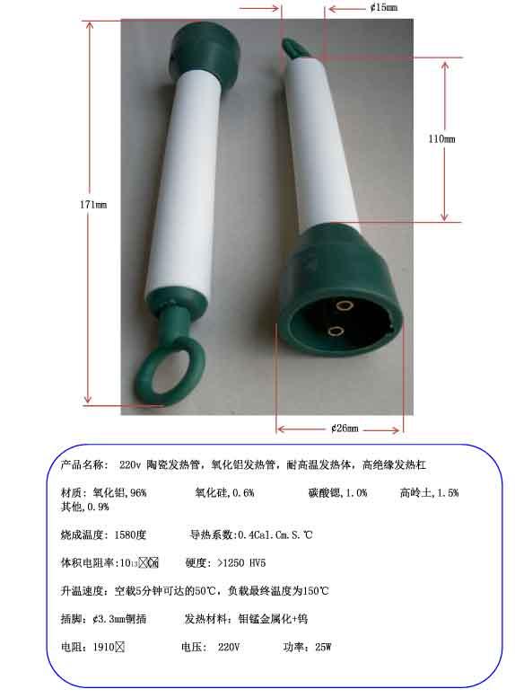 220V ceramic heater, alumina heating tube, high temperature resistant heating body, high insulation heating core 220v 240v reptile aninal ceramic heater pet heating lamp 50w
