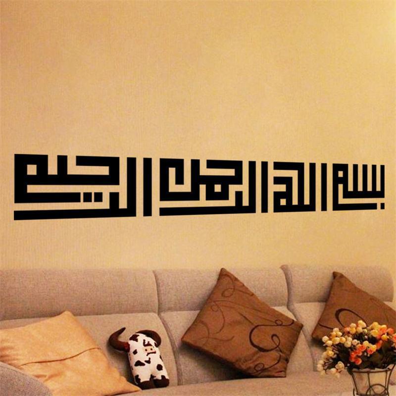 445e38b90 السعر المنخفض الإسلامية جدار ملصقا ديكور المنزل مسلم يبارك للإزالة adesivo  دي parede غرفة المعيشة أريكة جدار المنزل الديكور
