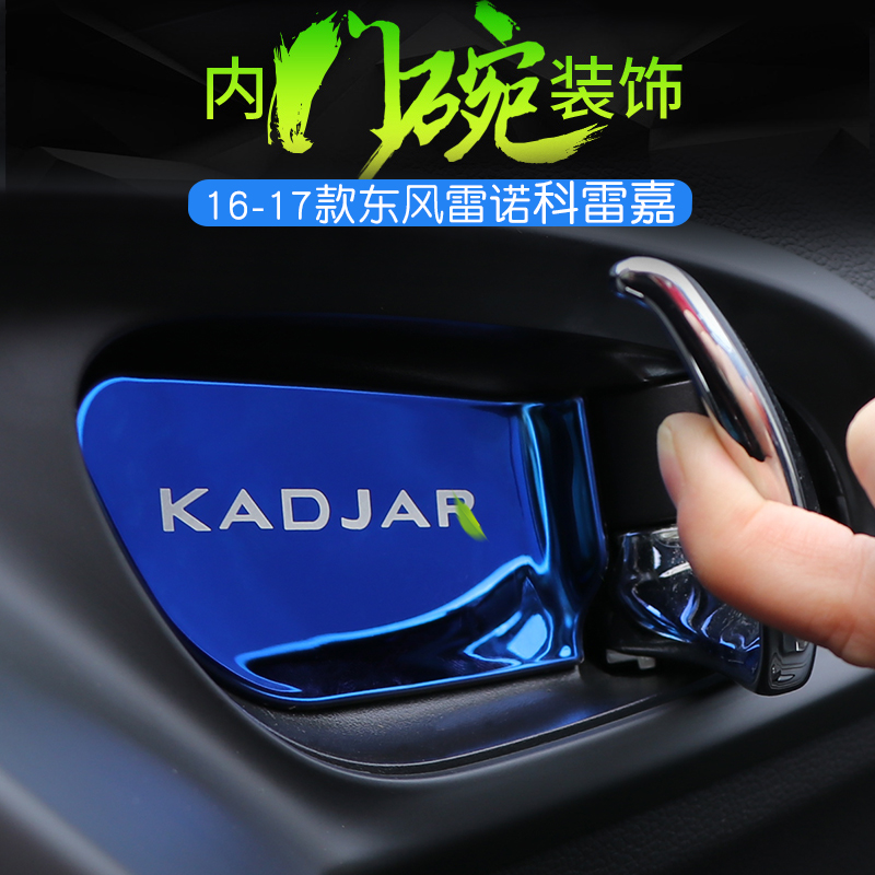 For Renault Kadjar 2015 2016 2017 2018  High quality stainless steel inner handle protection door Car Styling  Blue black silve|Door Lock Protective Cover| |  - title=