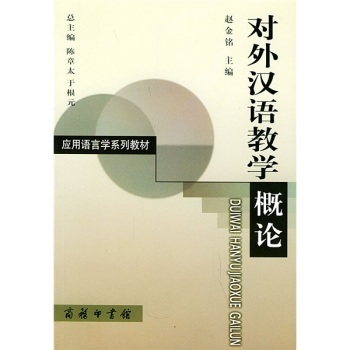 Introduction to the teaching of Chinese as a foreign language -- a series of linguistics textbooks куртка женская picture organic bioceramic profile 2 jacket grey