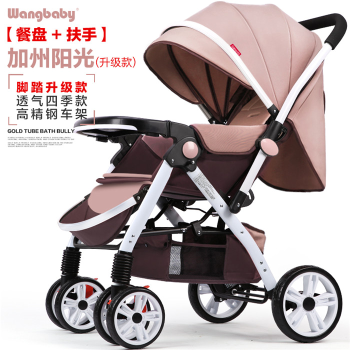 High landscape baby stroller can sit reclining light folding baby umbrella four wheel shock absorberHigh landscape baby stroller can sit reclining light folding baby umbrella four wheel shock absorber