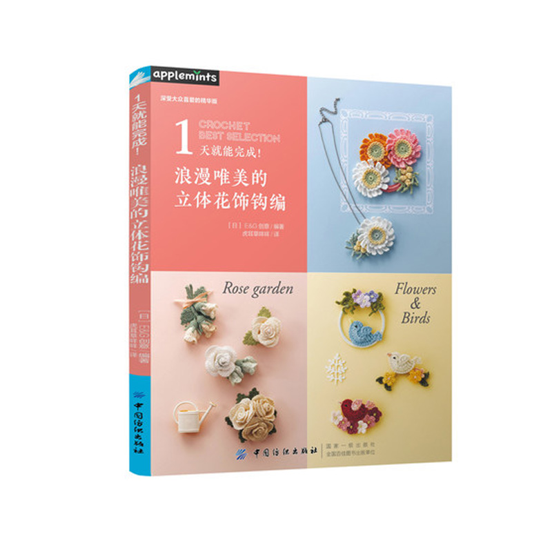 1 Day Will Be Able To Complete The Romantic Beautiful Three-dimensional Floral Weaving Handmade Books Jewelry Knitting Tutorial