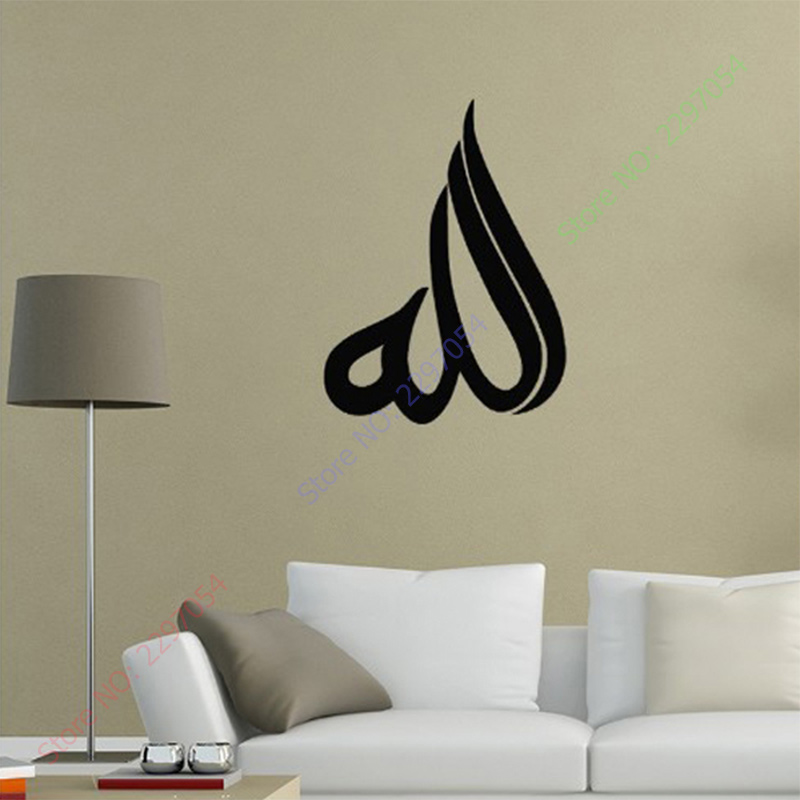 Buy on sale islamic muslim art allahu for Home decor items on sale