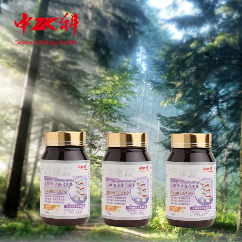 3 pc Zhongke Cartilage font b care b font Capsule purslane Chondroitin Hyaluronic acid Acerola cherry