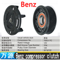 automotive air conditioning compressor clutch 7SEU17C FOR  PV7 125MM bearing size 35*52 *22 auto ac cooling pump clutch pulley