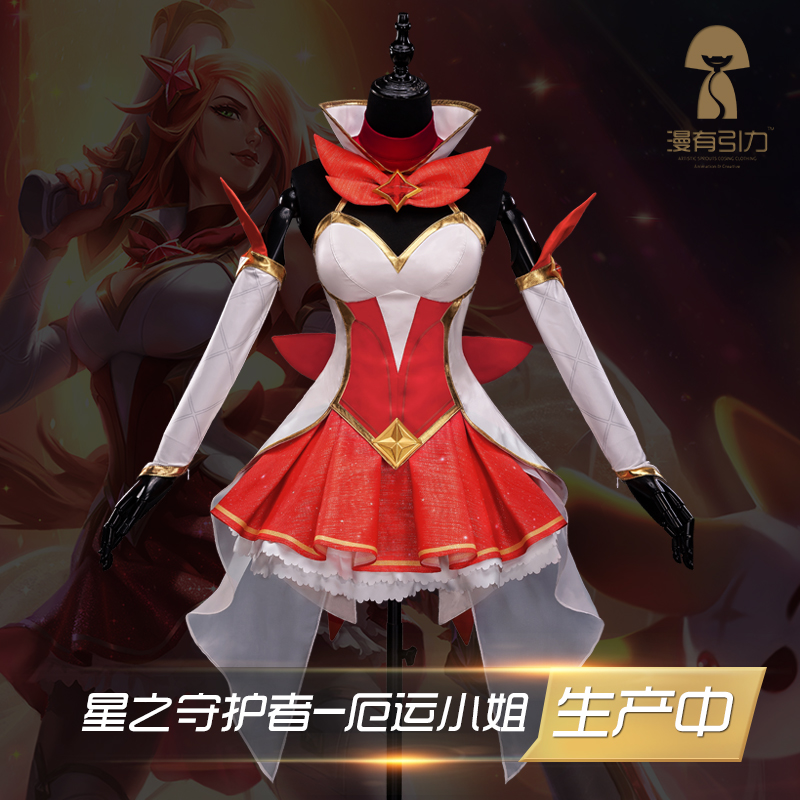 Novelty & Special Use Dedicated Rolecos Miss Fortune Guns Lol Star Guardian Cosplay The Bounty Hunter Cosplay Costume Props Game Lol Weapons Costume Props