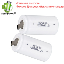 True capacity! 2 pcs SC battery sub c battery rechargeable battery replacement 1.2 v 1300 mah with tab цена