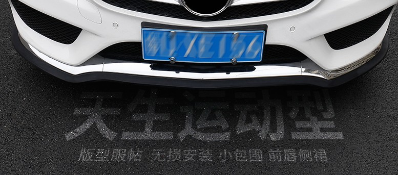 For Mercedes Benz C Class W205 Car styling Front Bumper Lip Lower Bumper Frames Covers decorative Stickers auto accessories auto fuel filter 163 477 0201 163 477 0701 for mercedes benz