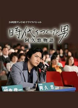 《创造时代的男人:阿久悠物语》2017年日本电影在线观看