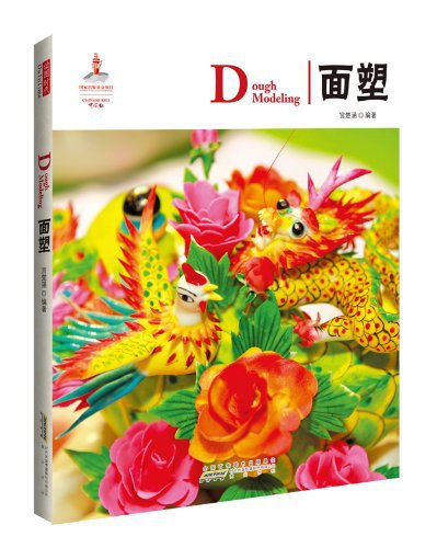 Dough Modeling --Chinese Traditional Handicraft (English and Chinese ) Chinese authentic book for learning Chinese culture chinese language and culture part 2