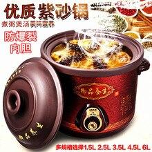 Yixing Керамическая электрическая плита Горшочек для каши суп горшок форма для запекания спальни Медленная Плита Автоматическая 1,5-6л quanersi