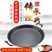 Chinese old cast iron pan frying flat bottom gas cooker pot nonstick iron pancake pan pan fried dumplings pork bun shengjianbao