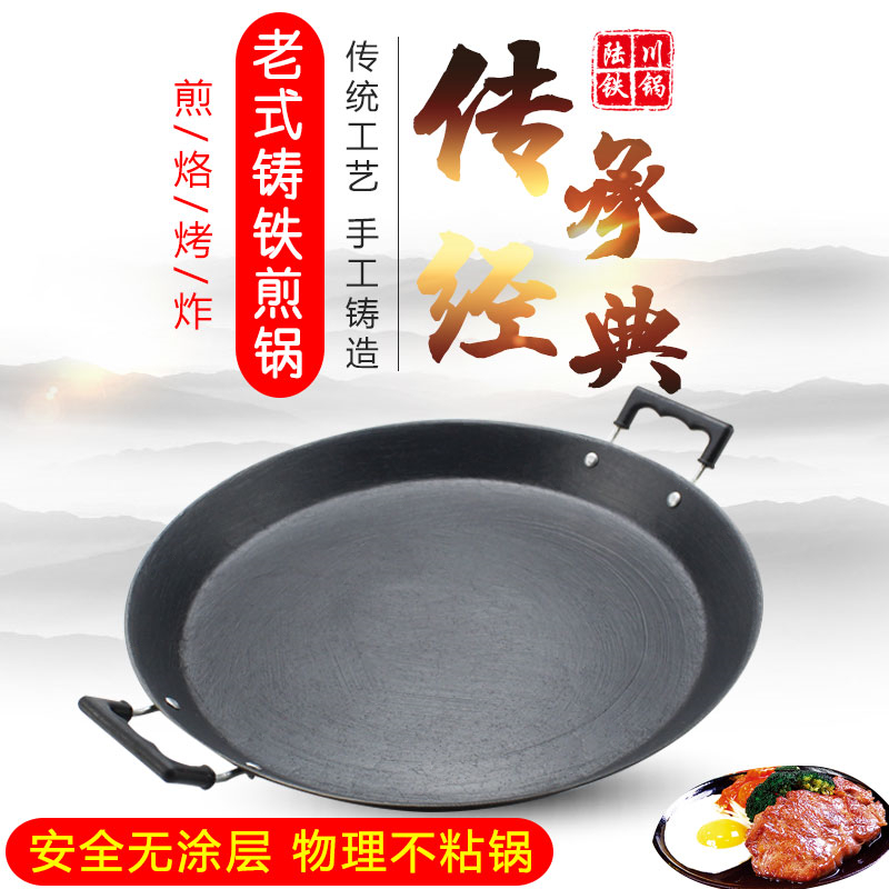 Chinese Old Cast Iron Pan Frying Flat Bottom Gas Cooker Pot Nonstick Iron Pancake Pan Pan-fried Dumplings Pork Bun Shengjianbao