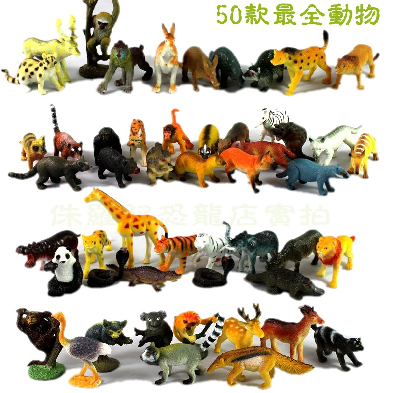 50 Pcs Small Size Land Animals Model Toy Set High Imitation Land Creatures Early Education Toys Children Gift Free Shipping