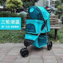 Три колеса Портативный Pet Коляски Складной собака корзина Животное тележка