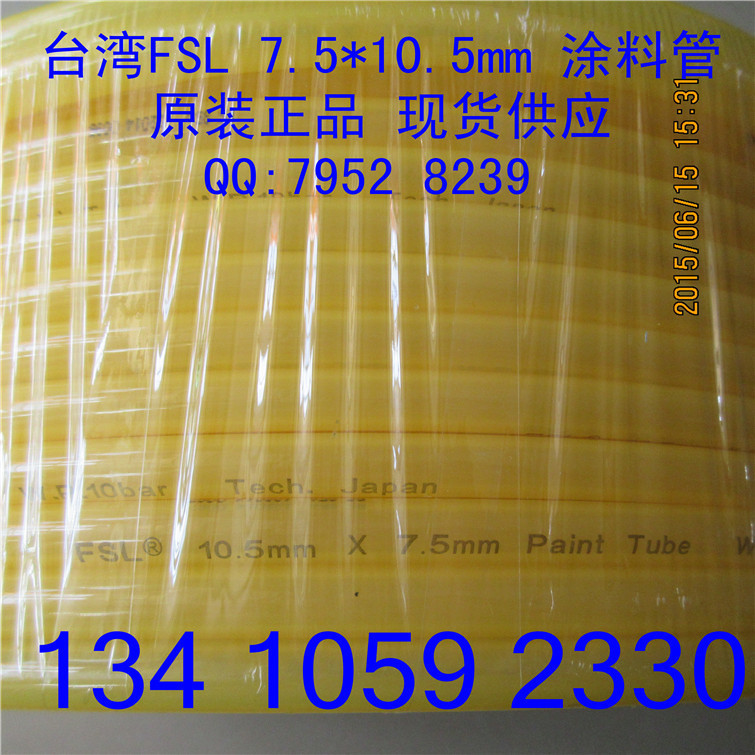 Taiwan FSL Coating Tube 7.5 * 10.5 MM 100 Meters Volume Paint Tube Original Binding Quality Goods Goods In Stock