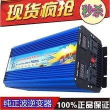 dhl fedex ups free shipping Factory sell 5000W pure sine wave inverter DC/AC peak 10000W