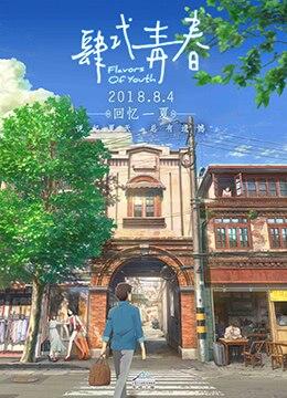 《肆式青春》2018年日本,中国大陆动画动漫在线观看