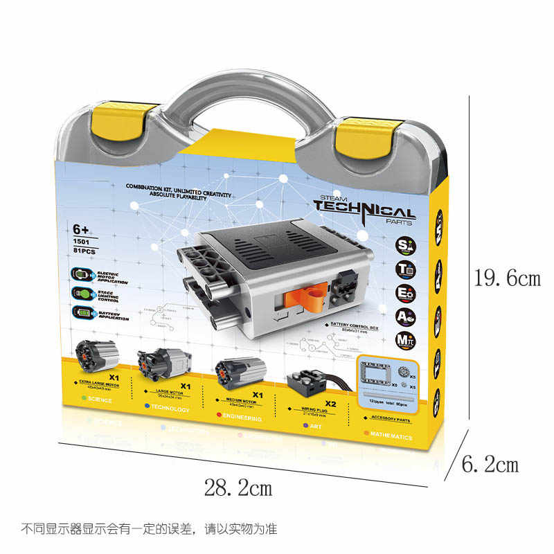 81PCS MOC Technic train Motor Remote  Motor Technic Series 8881 8882 8883 technic power functions WITH BOX