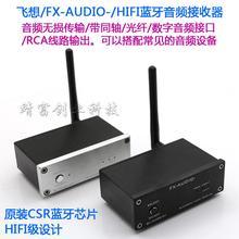 FX-BL-MUSE-01 HiFi Audio Bluetooth Receptor de Alta Velocidad de Salida de Audio RCA/Coaxial/Óptica Para El Amplificador Digital CSR-57E6 DC12V/1A