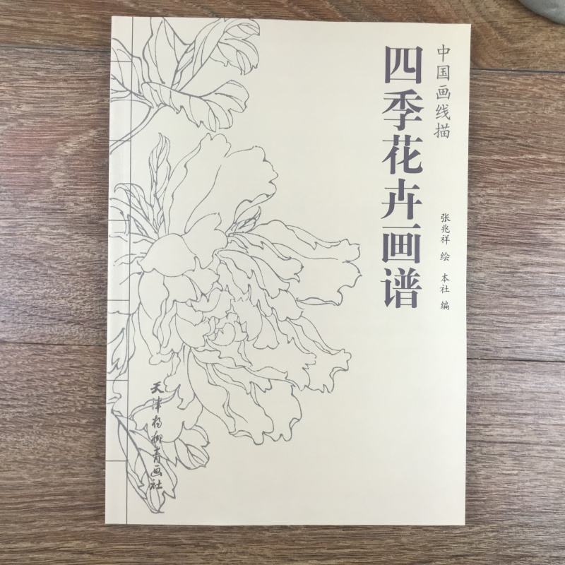 Chinese Painting Line Drawing Four Seasons Flower Painting Spectrum Book For Gong Bi And Bai Miao