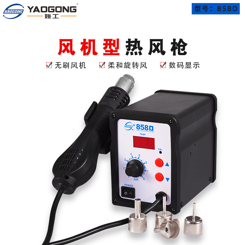 700W Hot Air Gun 858D+ ESD Soldering Station LED Digital Desoldering Station Iron Tool Solder Welding 700w hot air gun desoldering soldering station led digital solder iron desoldering station 858d electric soldering iron uk