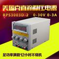 US Rick RPS3003D-2 digital DC power supply 30V single adjustable constant current source
