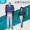 Japanese Amine Hot Game Touken Ranbu Online Horikawakunihiro Cosplay Costume Custom Made Suits