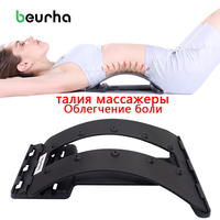 Beurha Back Massage Lumbar Support Magic Stretcher Fitness Equipment Stretch Relax Mate Stretcher Spine Pain Relief